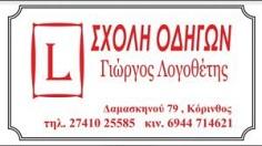 logothetis