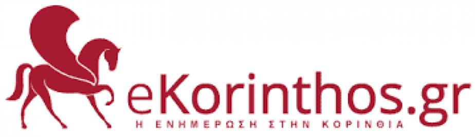 eKorinthos - Η ενημέρωση στην Πελοπόννησο